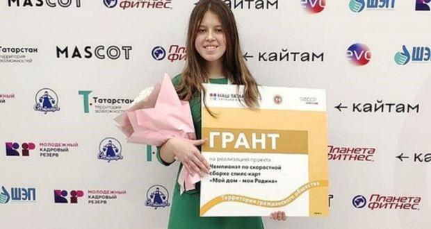 Школьница из Нижнекамска выиграла грант на реализацию проекта по сбору спилс-карт