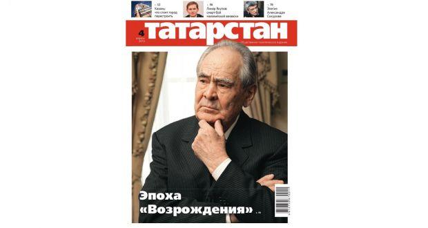 В 2020 году журналу «Татарстан» исполняется ровно век!