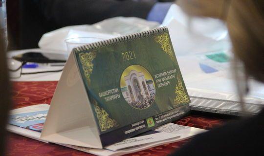 Уфада «Башкортстан татарлары» календарен тәкъдим иттеләр