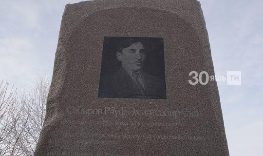 ТатЦИК җитәкчесе булып эшләгән Рәүф Сабиров истәлегенә мемориаль таш ачылды