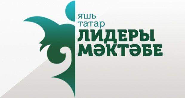 Молодежное крыло СОТО «Туган тел» приглашает в «Школу лидера татарской молодежи»