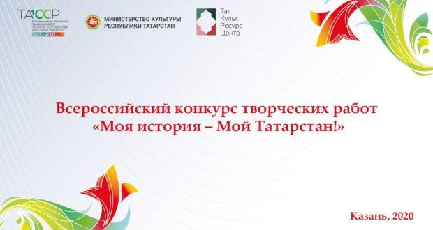 В Казани наградят победителей Всероссийского конкурса творческих работ «Моя история – Мой Татарстан!
