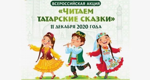 Курганских детей и родителей приглашают почитать татарские сказки