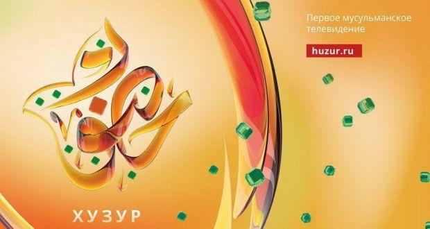 Телеканал «Хузур ТВ» начал вещание в Москве и Крыму