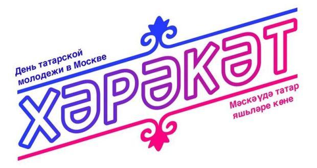 Церемония вручения премий по итогам конкурса татарских молодежных проектов «Хәрәкәт» пройдет в Москве