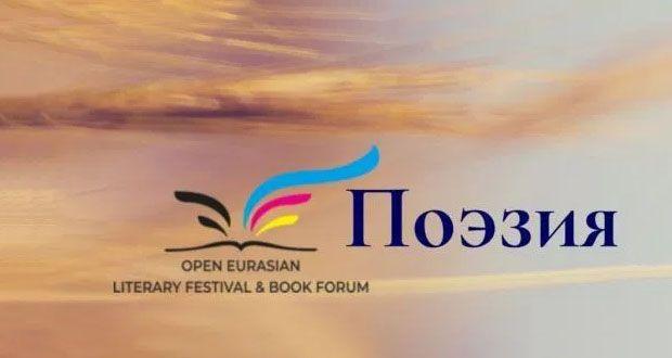 Шагыйрь Ленар Шәех IX «Ачык Евразия – 2020» әдәби конкурсының финалисты булды