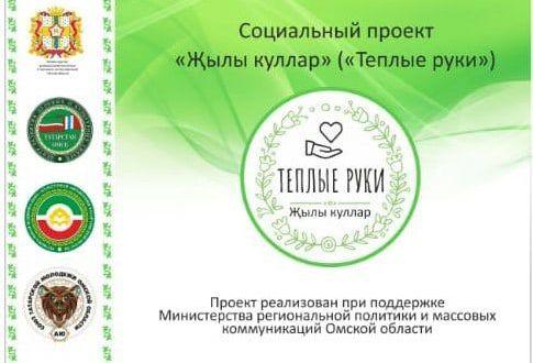 В Омской области стартовал социальный проект «Теплые руки» («Җылы куллар»)