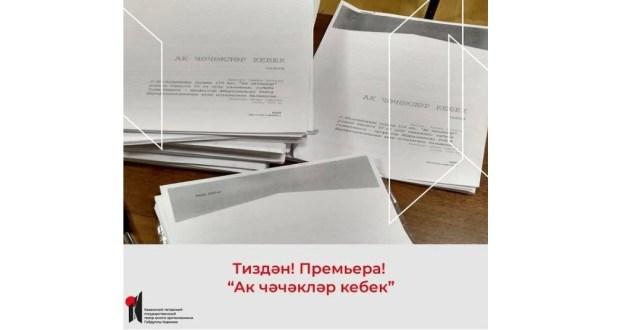 Кариев театрында премьера!