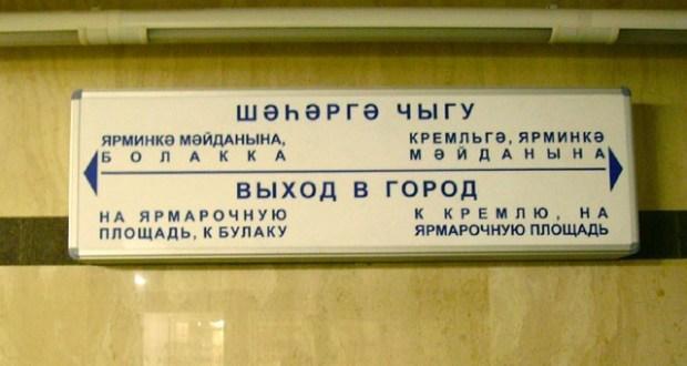 В Казани проверят, чтобы все вывески и таблички были на русском и татарском языках