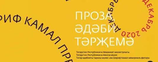 Шәриф Камал исемендәге әдәби премия җиңүчеләре 26 гыйнварда игълан ителә