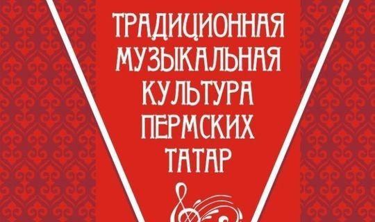 «Пермь татарларының традицион музыкаль мәдәнияте» дип исемләнгән китапның электрон версиясе чыкты