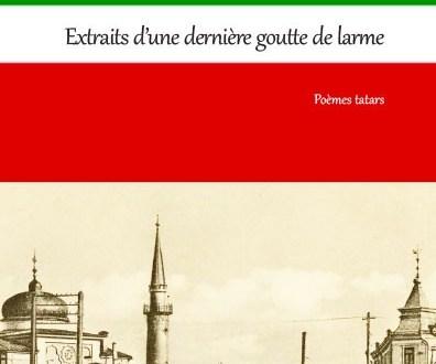 Во Франции издали стихи Габдуллы Тукая