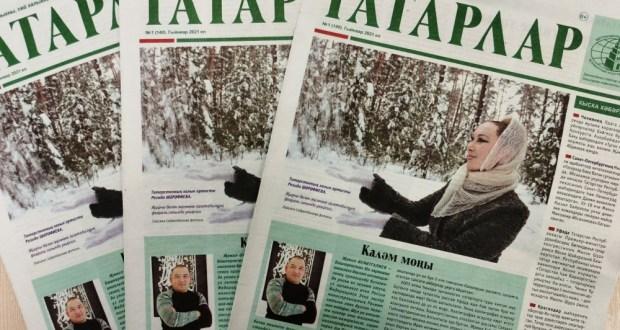 «Татарлар» газетасының чираттагы саны дөнья күрде