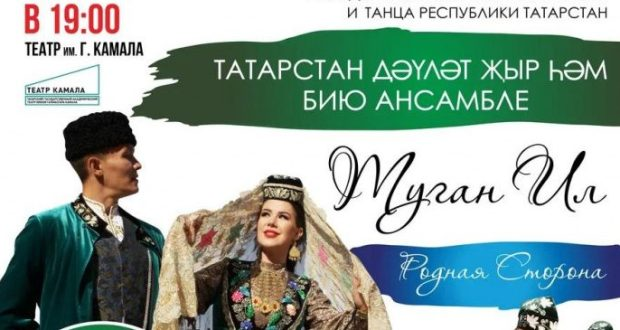 Татарстан Дәүләт җыр һәм бию ансамбле берьюлы ике юбилей уздыра