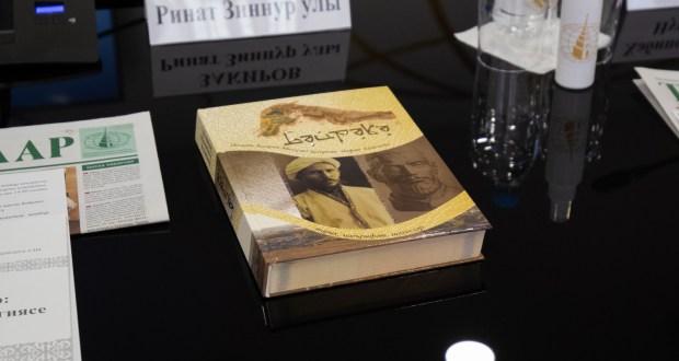 Татар конгрессында Бәйрәкә тарихына багышланган китапны тәкъдим иттеләр