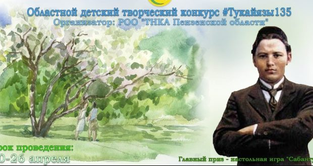 """The results of the regional children's competition """"Tukai Yazy-135"""" were summed up in Penza"""