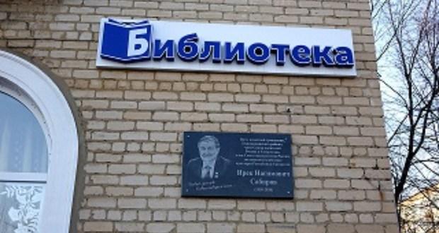 В городе Еманжелинск прошёл вечер памяти поэта Ирека Сабирова