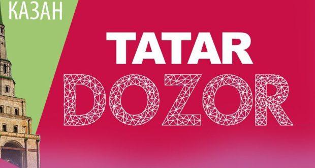 Нацбиблиотека и Дом татарской книги впервые представили задания для квеста TATAR DOZOR