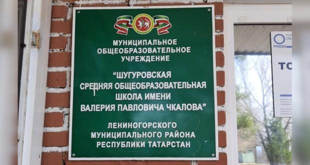 На базе Шугуровской СОШ им. В.П. Чкалова прошла IV Межрегиональная научно-практическая конференция «Памяти пяти героев-земляков»