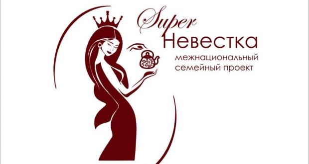 В Самаре пройдет семейный конкурс «Супер-невестка губернии»