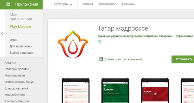 Количество пользователей первого татарского онлайн-медресе составило более 36 000 человек