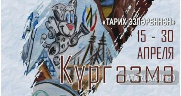 "Exhibition of winners of  children's drawing competition ""Tarikh ezlәrenn »n"" is open in Kazan"