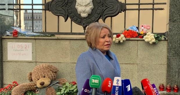 Валентина Матвиенко возложила цветы в память погибших в казанской школе