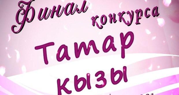 Санкт-Петербургта «Татар кызы» конкурсының төбәк финалы була