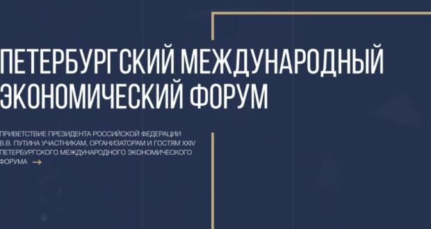 Петербургта халыкара икътисадый форум эшли