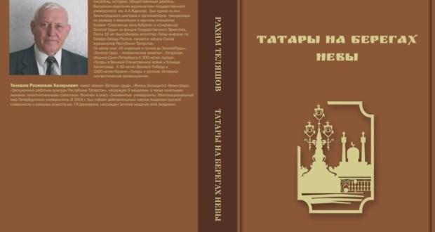 «Татарлар Нева буенда» китабы авторы Рәхим Теләшев рәхмәтләрен белдерә