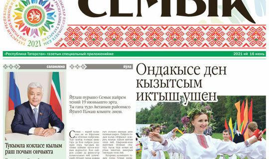 Республика газеталары Татарстан халыкларының туган телләрендә махсус кушымта чыгара