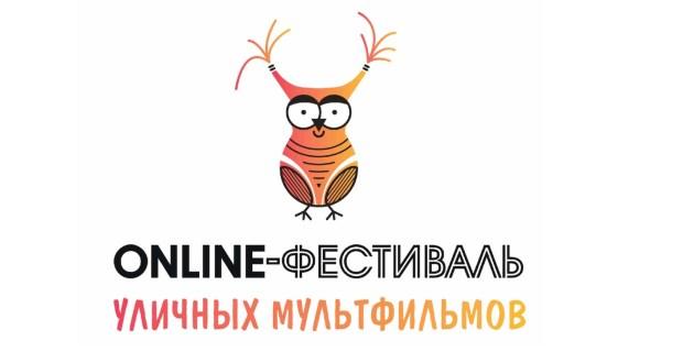 Детей и творческую молодёжь Татарстана приглашают принять участие в Фестивале уличных мультфильмов