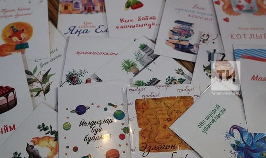«Хатлар йорты» чыгарган татарча открыткаларны Чаллыда да сатып алырга мөмкин