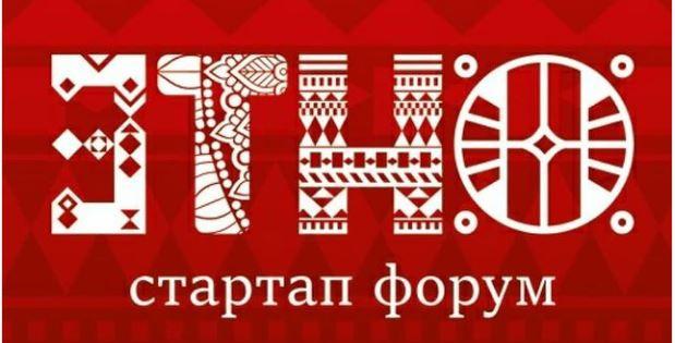 В Казани пройдет республиканский «ЭтноСтартаФорум. Профи
