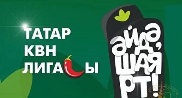 В Москве 14 августа состоится игра татарской лиги КВН