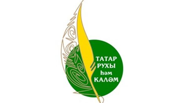 «Татар рухы һәм каләм» бәйгесенә эшләр кабул ителә башлады