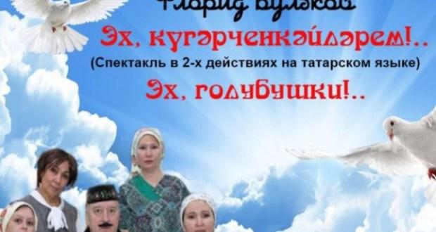 Театр «Былбыл» покажет премьеру спектакля Флорида Булякова