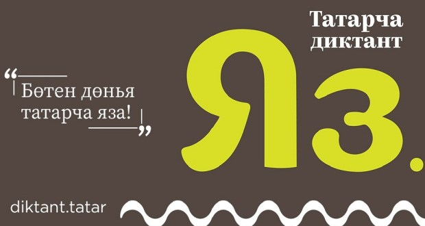 """DUM RT and mukhtasibats of Tatarstan will take part in the action """"Tatarcha dictation"""""""