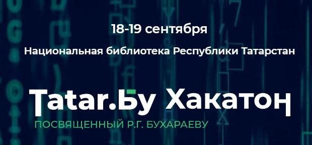 Tatar. Бу Хакатон проектына старт бирелә