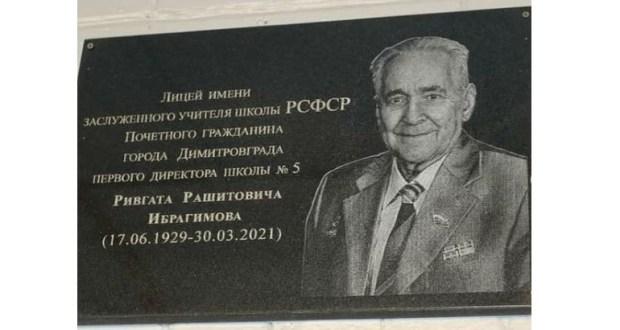 Димитровград шәһәрендә РСФСРның атказанган укытучысы Ривгать Ибраһимов хөрмәтенә истәлек тактасы ачылды