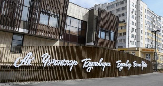 «Ак чәчәкләр» бульвары халыкара архитектура премиясенә дәгъва кыла