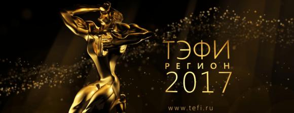 «ТЭФИ-Регион 2017» в номинации «Лучший интервьюер» едет в Казань
