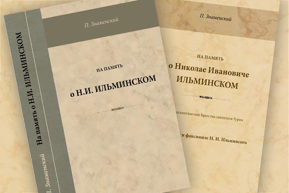 В Казани переиздана монография историка Петра Знаменского, посвященная биографии Николая Ильминского
