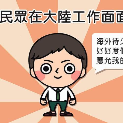 台灣民眾在大陸工作面面觀-3