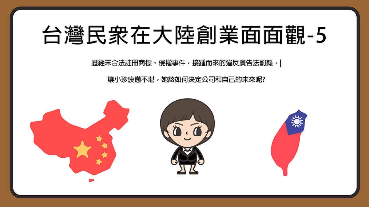 台青創業5