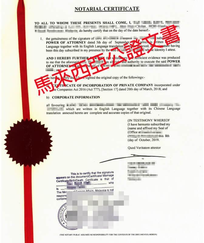 跨境電商法律支援 兩岸三地 股權糾紛