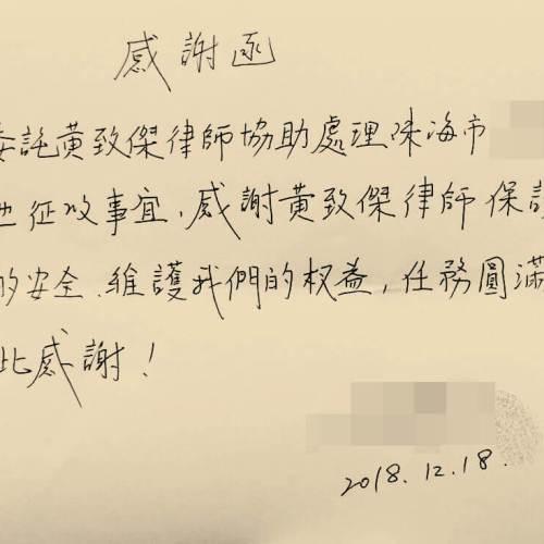 珠海市台資土地徵收補助糾紛