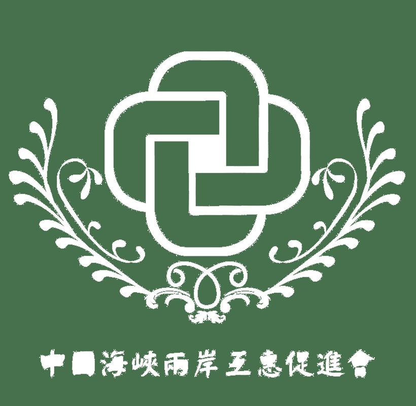 中國海峽兩岸互惠促進會 理事長