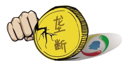 反壟斷 市場監管總局對騰訊作出處罰