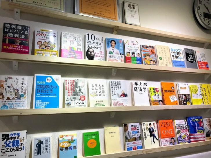 館山市の学習塾SLLの本棚2